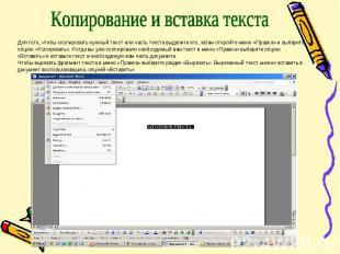Копирование и вставка текста Для того, чтобы скопировать нужный текст или часть