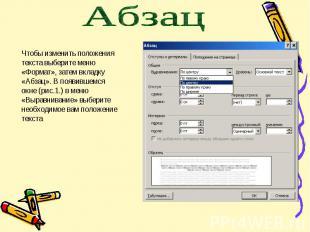 Абзац Чтобы изменить положения текста выберите меню «Формат», затем вкладку «Абз