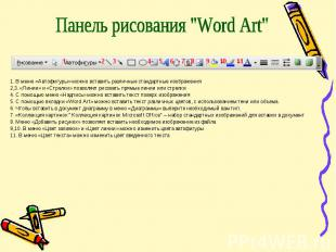 """Панель рисования """"Word Art"""" 1. В меню «Автофигуры» можно вставить различные стан"""