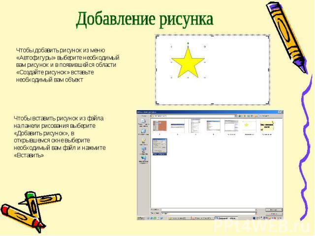 Чтобы добавить рисунок из меню «Автофигуры» выберите необходимый вам рисунок и в появившейся области «Создайте рисунок» вставьте необходимый вам объект Чтобы вставить рисунок из файла на панели рисования выберите «Добавить рисунок», в открывшемся ок…