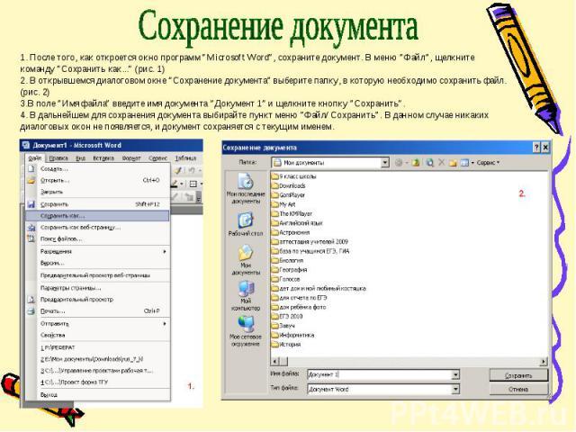 """Сохранение документа 1. После того, как откроется окно программ """"Microsoft Word"""", сохраните документ. В меню""""Файл"""", щелкните команду""""Сохранить как..."""" (рис. 1)2. В открывшемся диалоговом окне""""Сохранение документа""""выберите папку, в которую необхо…"""