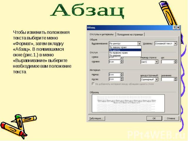 Абзац Чтобы изменить положения текста выберите меню «Формат», затем вкладку «Абзац». В появившемся окне (рис.1.) в меню «Выравнивание» выберите необходимое вам положение текста