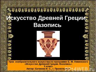 Искусство Древней Греции. Вазопись Урок изобразительного искусства по программе