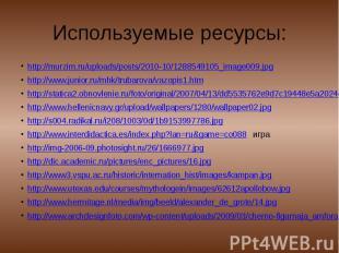 Используемые ресурсы: http://murzim.ru/uploads/posts/2010-10/1288549105_image009
