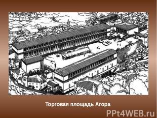 Торговая площадь Агора