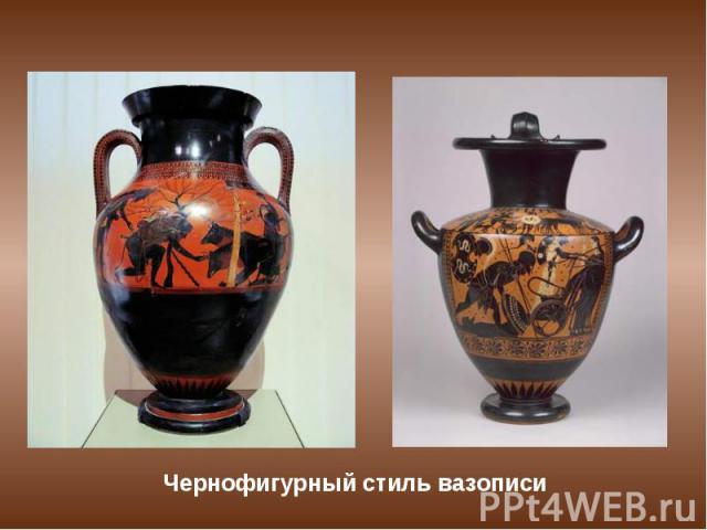 Чернофигурный стиль вазописи