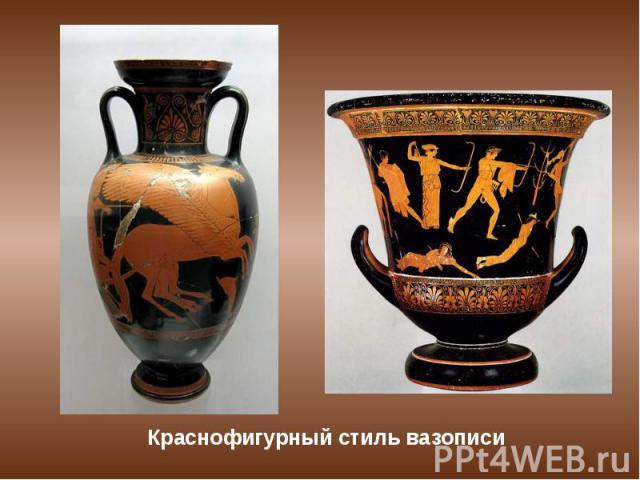 Краснофигурный стиль вазописи