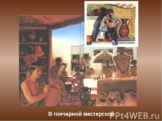 В гончарной мастерской
