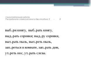 Самостоятельная работа.Распределите словосочетания в два столбика: Е - И выб..ри