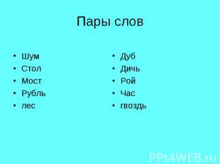 Пары слов ШумСтолМостРубльлес ДубДичьРойЧасгвоздь