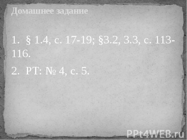 Домашнее задание 1. § 1.4, с. 17-19; §3.2, 3.3, с. 113-116. 2. РТ: № 4, с. 5.