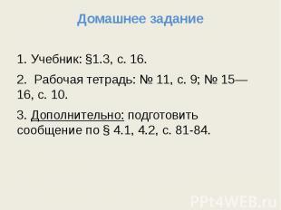 Домашнее задание 1. Учебник: §1.3, с. 16.2. Рабочая тетрадь: № 11, с. 9; № 15—16