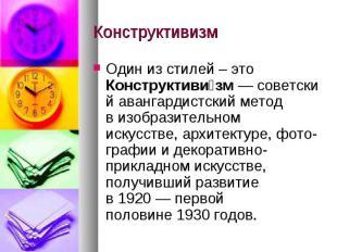 Конструктивизм Один из стилей – это Конструктивизм—советскийавангардистский м