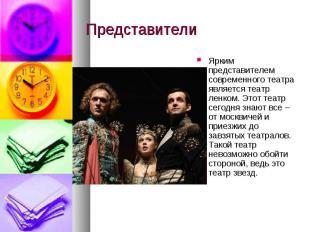 Представители Ярким представителем современного театра является театр ленком. Эт