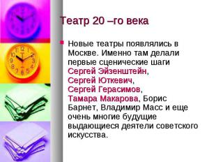 Театр 20 –го века Новые театры появлялись в Москве. Именно там делали первые сце