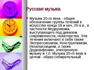Русская музыка Музыка 20-го века - общее обозначение группы течений в искусстве