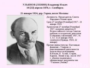 УЛЬЯНОВ (ЛЕНИН) Владимир Ильич10 [22] апреля 1870, г. Симбирск21 января 1924, де
