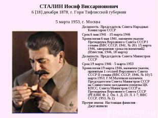 СТАЛИН Иосиф Виссарионович6 [18] декабря 1878, г. Гори Тифлисской губернии5 март