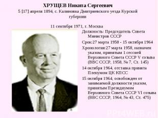 ХРУЩЕВ Никита Сергеевич5 [17] апреля 1894, с. Калиновка Дмитриевского уезда Курс
