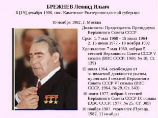 БРЕЖНЕВ Леонид Ильич6 [19] декабря 1906, пос. Каменское Екатеринославской губерн