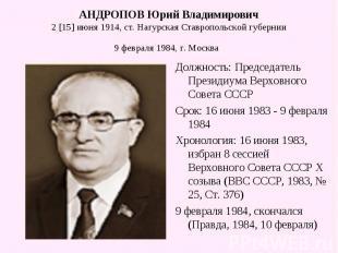 АНДРОПОВ Юрий Владимирович2 [15] июня 1914, ст. Нагурская Ставропольской губерни