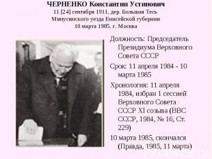 ЧЕРНЕНКО Константин Устинович11 [24] сентября 1911, дер. Большая Тесь Минусинско