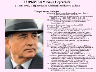 ГОРБАЧЕВ Михаил Сергеевич2 марта 1931, с. Привольное Красногвардейского района С