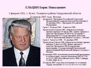 ЕЛЬЦИН Борис Николаевич1 февраля 1931, с. Бутка. Талицкого района Свердловской о