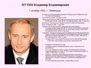 ПУТИН Владимир Владимирович7 октября 1952, г. Ленинград Должность: Исполняющий о