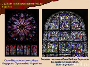 С давних пор витраж использовался в храмах. Окно Нидаросского собора.Нидаросс (Т
