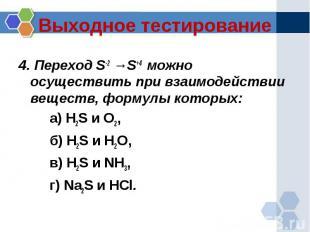 Выходное тестирование 4. Переход S-2 →S+4 можно осуществить при взаимодействии в