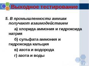 Выходное тестирование 5. В промышленности аммиак получают взаимодействиема) хлор