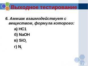 6. Аммиак взаимодействует с веществом, формула которого:6. Аммиак взаимодействуе