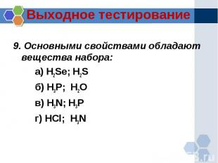 :9. Основными свойствами обладают вещества набора:а) H2Se; H2Sб) H3P; H2Oв) H3N;