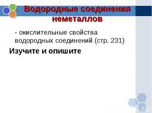 Водородные соединения неметаллов- окислительные свойства водородных соединений (
