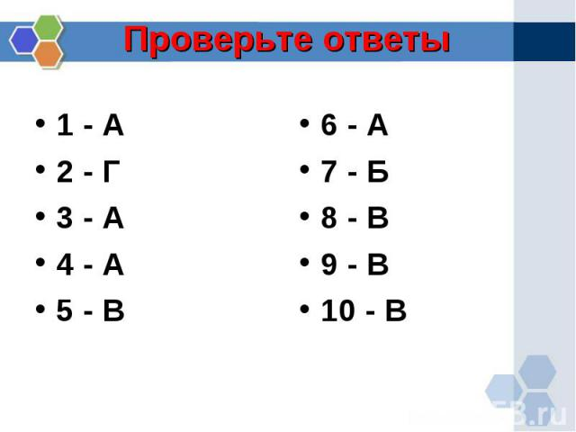 1 - А 1 - А 2 - Г3 - А4 - А5 - В 6 - А7 - Б8 - В9 - В10 - В