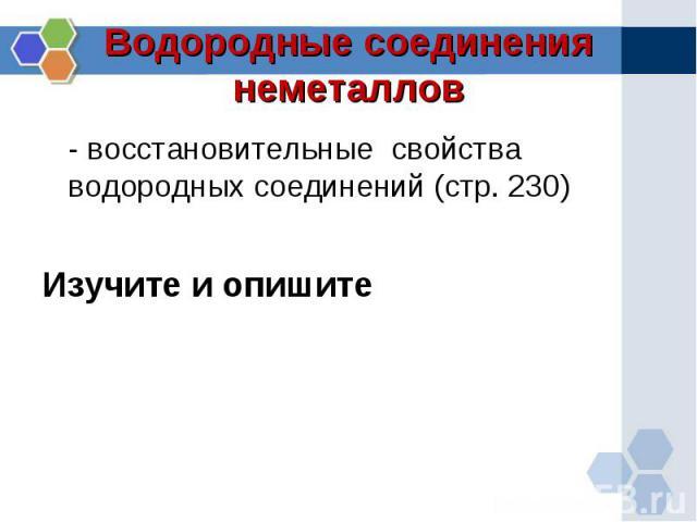 Водородные соединения неметаллов - восстановительные свойства водородных соединений (стр. 230)Изучите и опишите