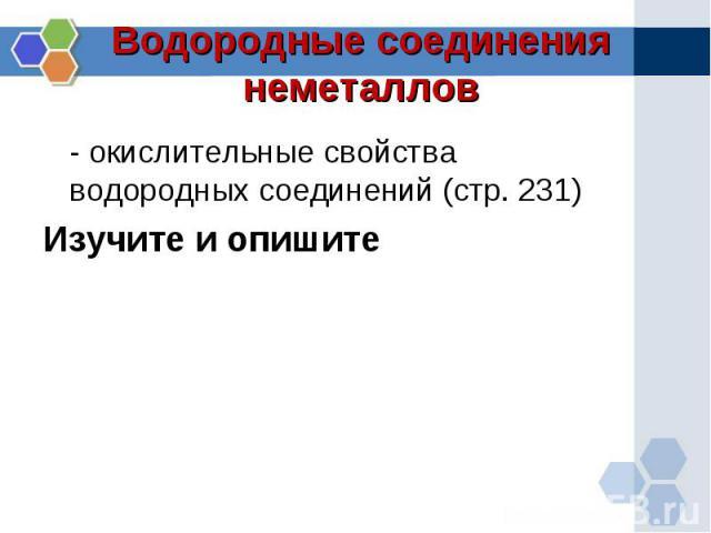 Водородные соединения неметаллов- окислительные свойства водородных соединений (стр. 231)Изучите и опишите
