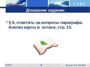 Домашнее задание: § 6, ответить на вопросы параграфа. Анализ карты в атласе, стр