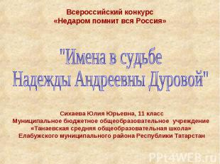 Имена в судьбе Надежды Андреевны Дуровой Всероссийский конкурс«Недаром помнит вс