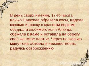 В день своих именин, 17-го числа, ночью Надежда обрезала косы, надела казакин и