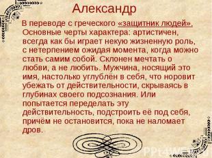 В переводе с греческого «защитник людей». Основные черты характера: артистичен,