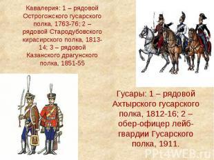 Кавалерия: 1 – рядовой Острогожского гусарского полка, 1763-76; 2 – рядовой Стар