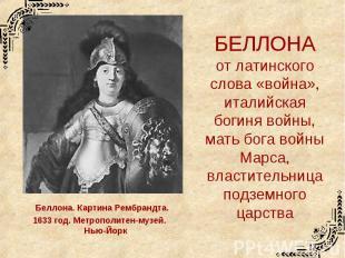 БЕЛЛОНАот латинского слова «война», италийская богиня войны, мать бога войны Мар