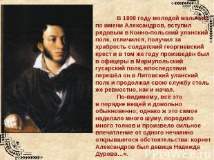 В 1808 году молодой мальчик, по имени Александров, вступил рядовым в Конно-польс