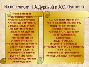 Из переписки Н.А.Дуровой и А.С. Пушкина «Имя, которым вы назвали меня, милостивы