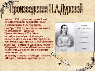 Произведения Н.А.Дуровой июль 1836 года – выходит 2 – й номер журнала «Современн