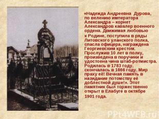 «Надежда Андреевна Дурова, по велению императора Александра – корнет Александров