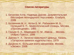 1. Бегунова Алла. Надежда Дурова. Документальная биография легендарного персонаж
