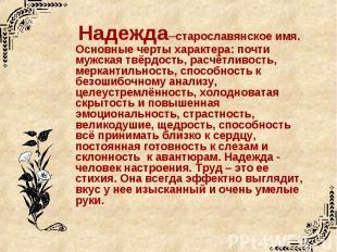 Надежда–старославянское имя. Основные черты характера: почти мужская твёрдость,